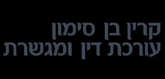 קרין בן סימון - עורכת דין ומגשרת